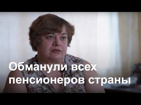 Пенсионерка рассказала правду о повышении пенсионного возраста