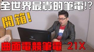 【Joeman】全世界最貴的筆電!曲面電競筆電Predator 21X開箱! - dooclip.me