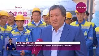 В Наурызбайском районе города состоялось торжественное открытие нового административного здания «Алатау Жарық Компаниясы»