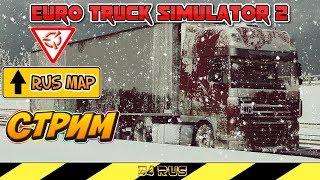 Euro Truck Simulator 2 с модами 1.32⭐ЗИМНИЙ МОД⭐Пиар каналов⭐СТРИМ