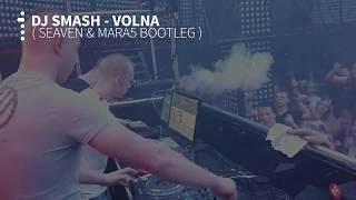 Dj Smash - Volna ( Seaven & Mara5 Bootleg )