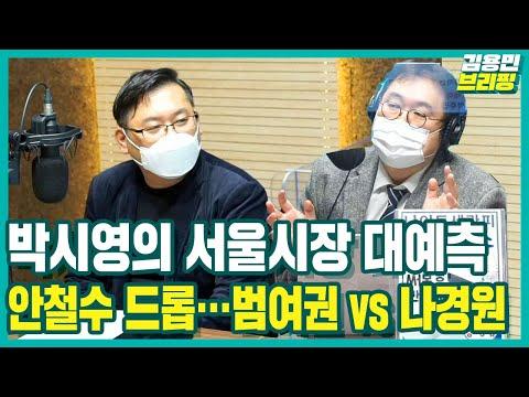 박시영의 서울시장 대예측 안철수 드롭…범여권 vs 나경원