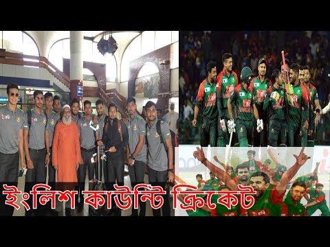 টাইগার ভক্তদের জন্য সু-খবর.আইপিএল সিপিএলের পর কাউন্টিতে খেলতে যাচ্ছে টাইগাররা.cricket news update