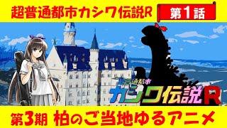 【声の出演】TVアニメ「超普通都市カシワ伝説R」放送開始!YouTubeでも公開!