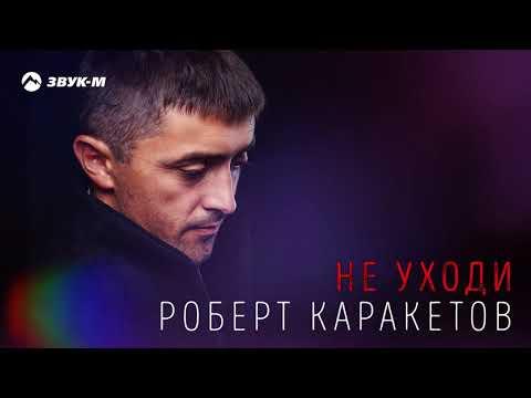 Роберт Каракетов - Не уходи   Премьера трека 2018