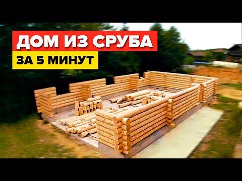 Строительство дома из сруба за 5 минут. Таймлапс