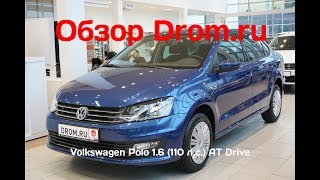 Volkswagen Polo 2019 1.6 (110 л.с.) AT Drive - видеообзор