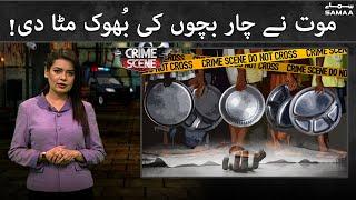 Crime Scene | SAMAA TV | 13 July 2021