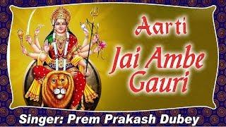 Jai Ambe Gauri  ||  Aarti of Goddess Durga