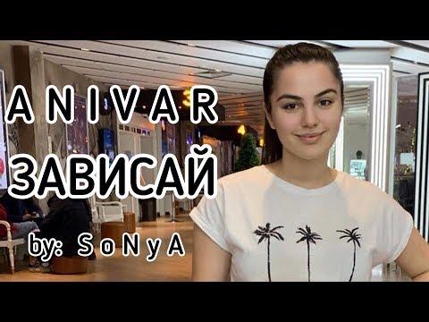 АНИ ВАРДАНЯН - ЗАВИСАЙ, Sonya (strange) 2019 cover by Sonyaoffi, клип Анивар 2019