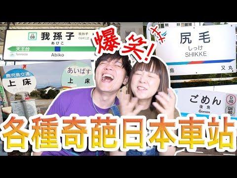 日本為什麼會取這些奇怪又搞笑名字-Ryuuu TV