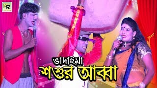 Badaima Sosur Abba (শ্বশুর আব্বা ভাদাইমা) - Vadaima    Bangla Comedy Videos 2018