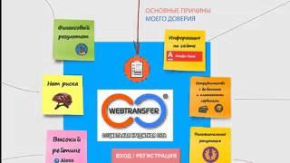 Webtransfer   легкие шаги к большому успеху vksaved ru