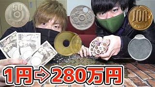 【3万円→◯◯円】280万円の1円玉があるらしい!レア硬貨を探す!【エラー硬貨】