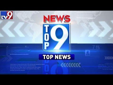Top 9 News : Today's Top News Stories - TV9 (видео)