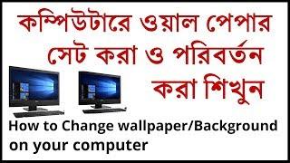 How To Change Your Desktop Wallpaper/Background