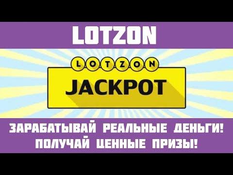 Lotzon - Беспроигрышная лотерея! Выигрывай до 300000 рублей в день без вложений!