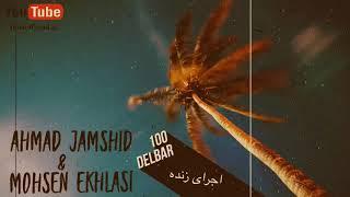 احمد جمشید و محسن اخلاصی - ۱۰۰ دلبر - بندرعباس هرمزگان Ahmad Jamshid & Mohsen Ekhlasi - 100 Delbar