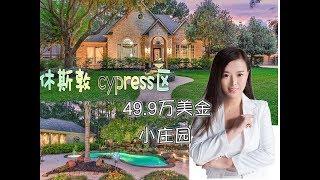 美国买房/房地产,Gigi带你看房,休斯顿cypress 49.9万美金小庄园