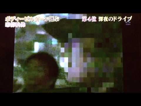 日本恐怖映像