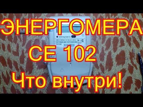 Энергомера СЕ 102 разбираем электросчётчик. Что внутри!