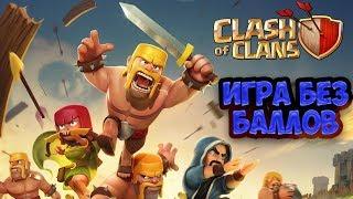 Clash Of Clans экономическая игра с выводом денег без баллов обзор, отзывы
