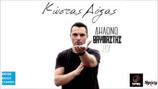 Κώστας Δόξας - Δηλώνω Θαυμαστής Σου    Kostas Doxas - Dilono Thavmastis Sou (New Single 2016)