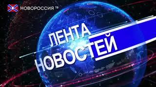 Лента Новостей 31 июля 2018 года