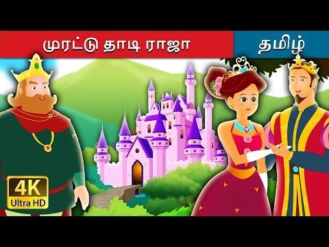 கிங் கிறிஸ்லி பியர்ட்   King Grisly Beard in Tamil   Fairy Tales in Tamil   Tamil Fairy Tales