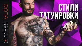 Смотреть онлайн Какие бывают стили татуировок