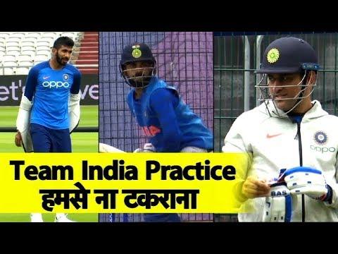 Team India Practice: पाकिस्तान से भिड़ंत को तैयार है Virat Army   IndvsPak   #CWC2019   Sports Tak