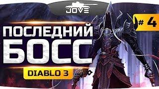 НА ПУТИ К ПОСЛЕДНЕМУ БОССУ ● Прохождение Diablo III #4