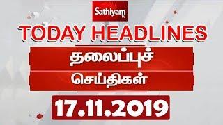Today Headlines | இன்றைய தலைப்புச் செய்திகள் | 17 Nov 2019 | Tamil Headlines | Headlines News