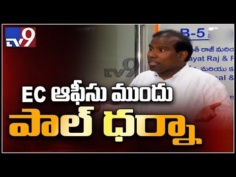 K A Paul holds dharna in front of AP CEO office - TV9 - TV9