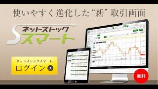 松井証券「ネットストックスマート」操作方法のご紹介-1-
