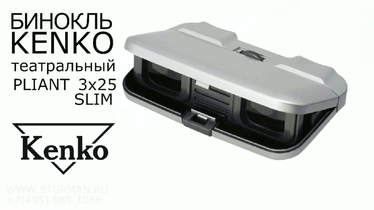 Видео о товаре Бинокль театральный KENKO PLIANT 3x25 SLIM Silver