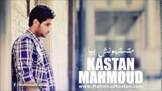 تحميل اغاني Mahmoud Kastan - Matestahwnsh Beya / محمود كاستن - متستهونش بيا MP3