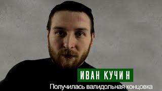 Иван Кучин после дубля в ворота «Кулагера».
