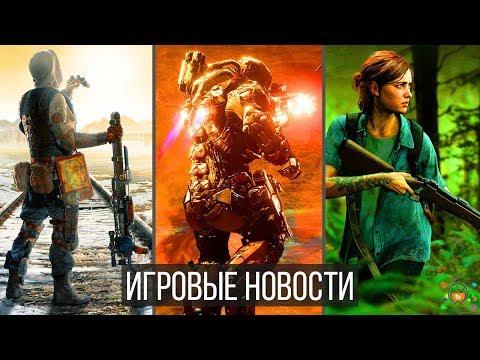 Игровые Новости — The Last of Us 2, Скандал с Metro Exodus, The Division 2, Anthem, Atomic Heart