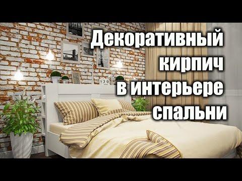 Декоративный кирпич в интерьере спальни   ДОМ ДИЗАЙН ИНТЕРЬЕР