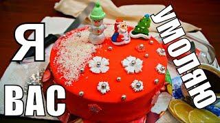 ТОРТ Я ВАС УМОЛЯЮ! Самый вкусный простой шоколадный праздничный тортик
