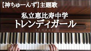 mqdefault - 🌱🎹【弾いてみた】【神ちゅーんず】主題歌:エビ中新曲「トレンディガール」【ピアノ】