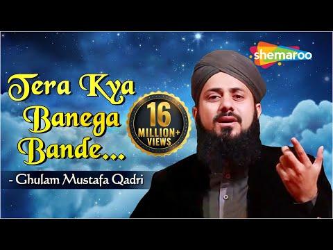 Download Tera Kya Banega Bande Naat - Ghulam Mustafa Qadri  - Islamic Devotional Songs - Sajda HD Mp4 3GP Video and MP3
