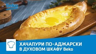 Хачапури по-аджарски в духовом шкафу Beko BIS 25500 XMS с функцией микроволновой печи