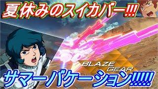 【ガンダムバーサス】アムロが夏休みを満喫できるサマーバケーションな4機体で戦うぜ!【GVS】