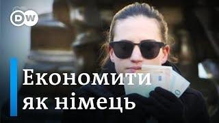 Гроші й німці: як заощаджують у ФРН і чому люблять готівку?   DW Ukrainian