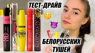 ТЕСТ-ДРАЙВ Белорусских Тушей | Что-то понравилось?! Бюджетная косметика
