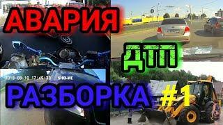 АВАРИЯ, ДТП, РАЗБОРКА#1