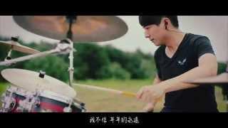 Mayday五月天OAOA 現在就是永遠 by 阿威 爵士鼓 Drum cover MV