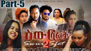 Star Entertainment New Eritrean Series Movie // Swur Sfiet 2 EPS Part5  - ስውር ስፌት 5ክፋል